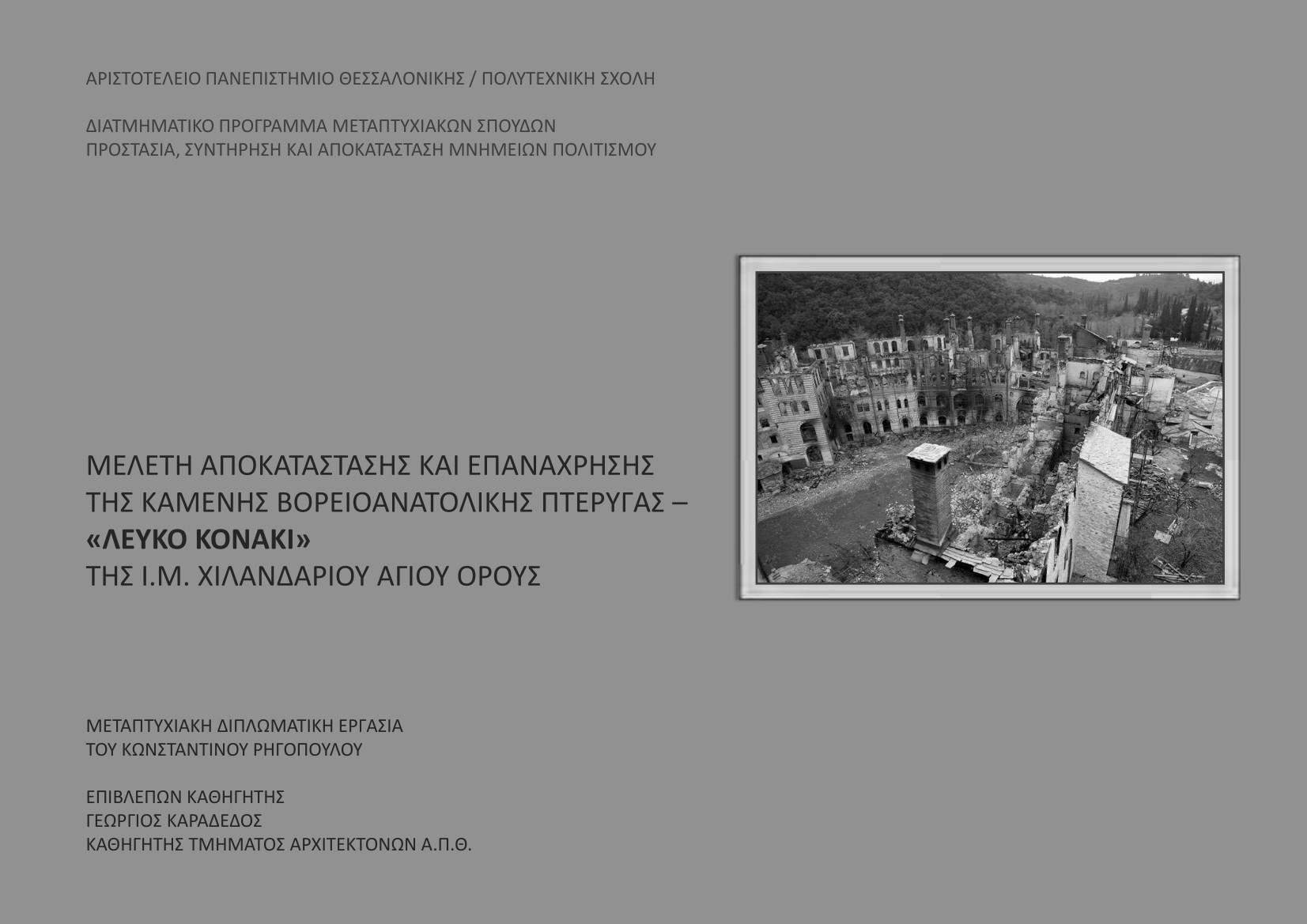 μελετη αποκαταστασης Λευκού Κονακίου Χιλανδαρίου